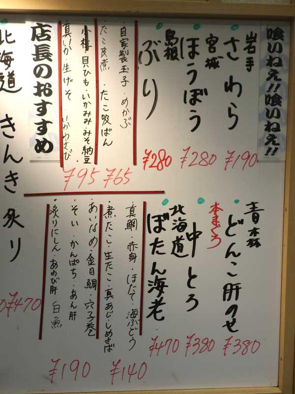 北辰鮨 (3)