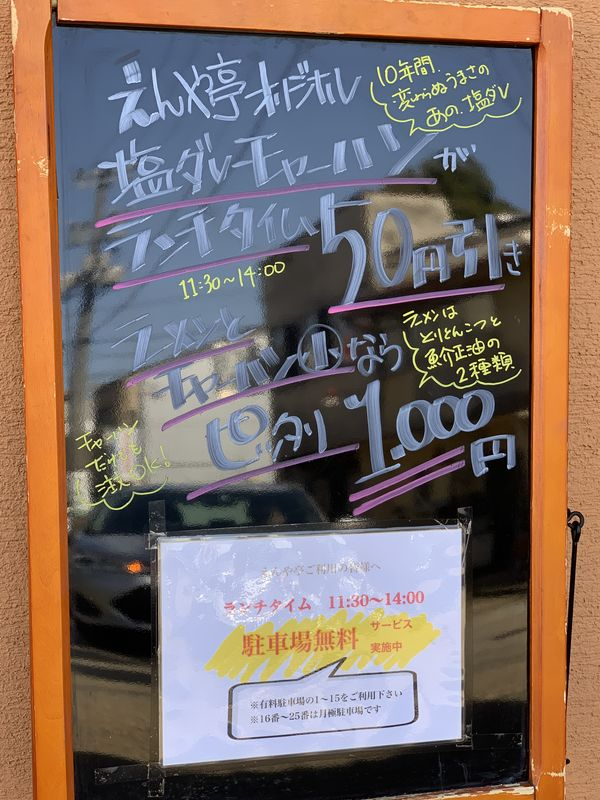 えんや亭 (6)