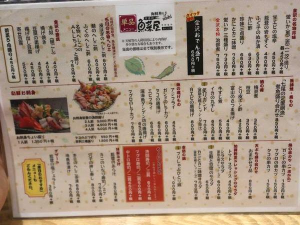 魚菜屋 (2)