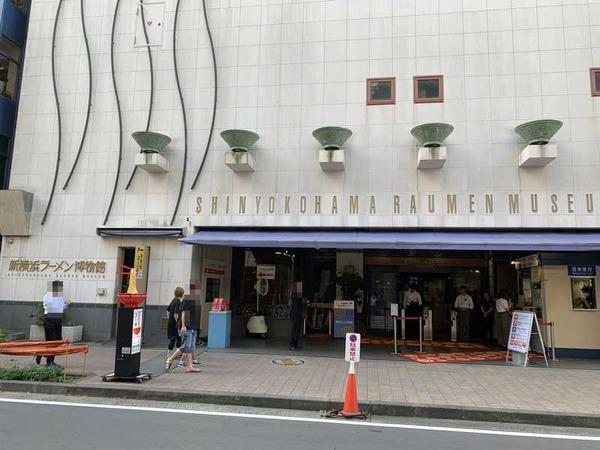 新横浜ラーメン博物館 (2)