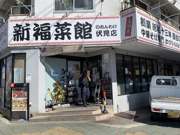 新福菜館 (11)