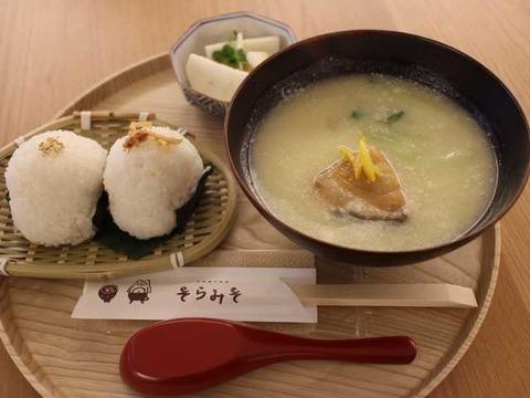 お味噌汁食堂そらみそ (13)
