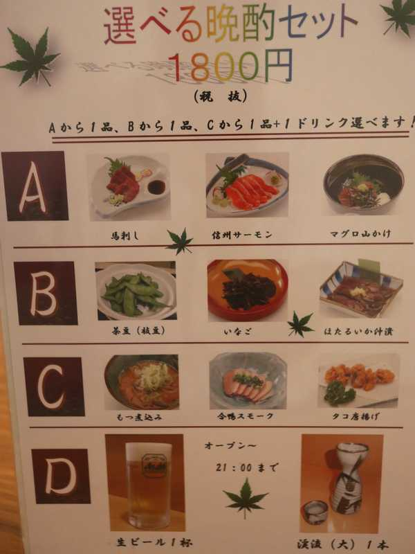 もみじ茶屋 (4)
