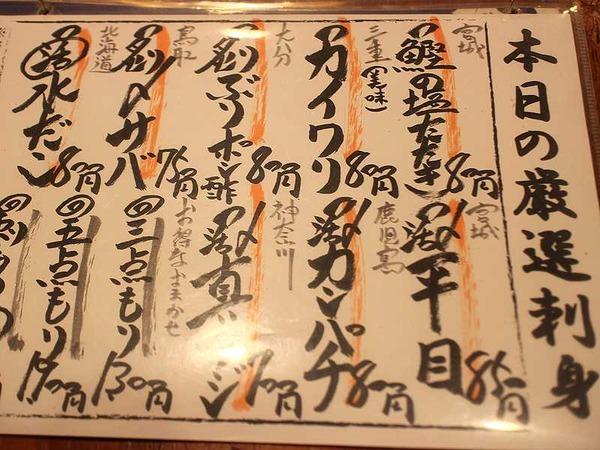 魚百 (2)