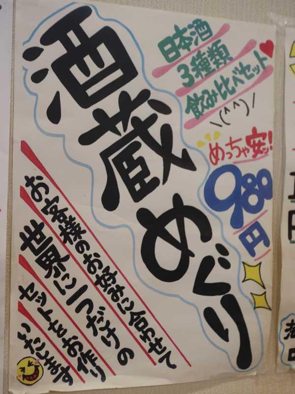 海鮮酒場 喰海 (20)