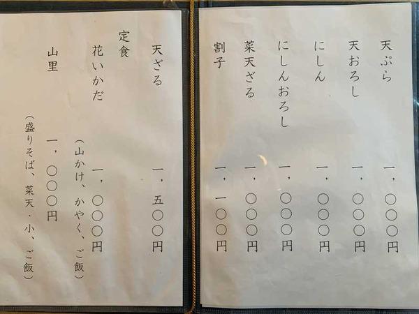 越前五福そば (4)