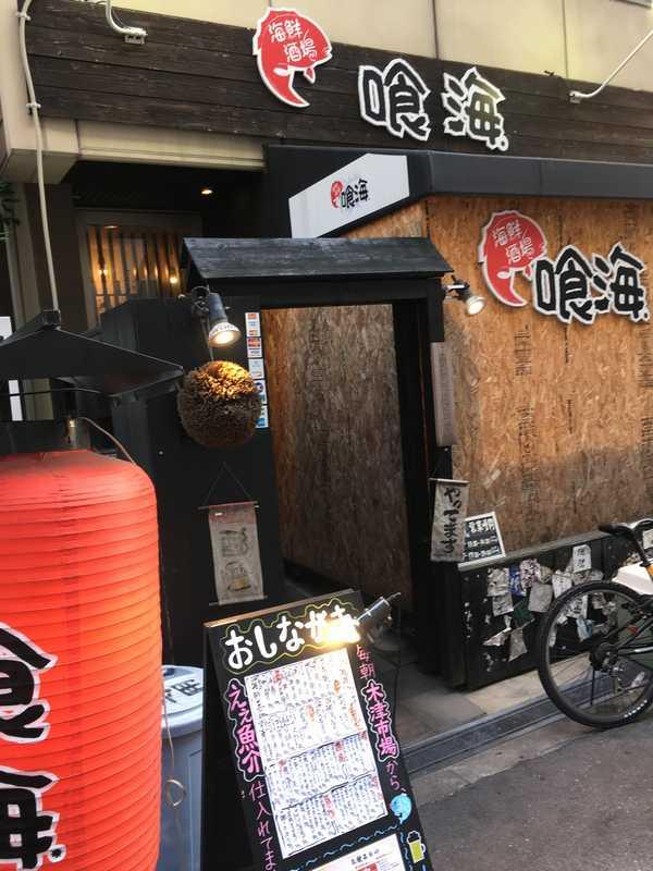 海鮮酒場 喰海 (3)