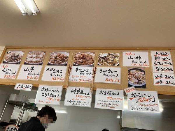 瀬女峠茶屋 (5)