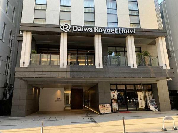 大和ロイネットホテル