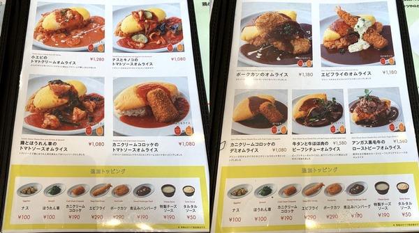 ファーマーズエッグキッチン (3)