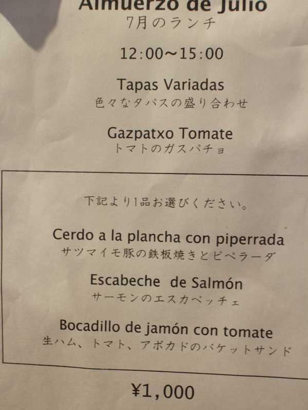 ガストロテカ ビメンディ (12)