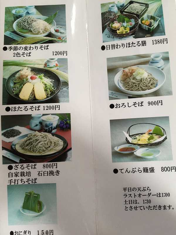 そば処 ほたる (4)