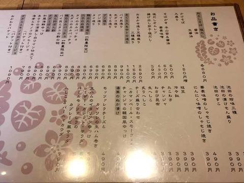 蕎麦ダイニング 一福 (4)