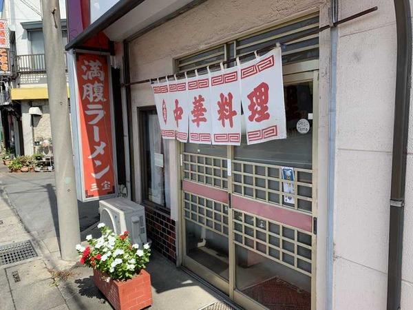 満腹ラーメン三宝 (7)