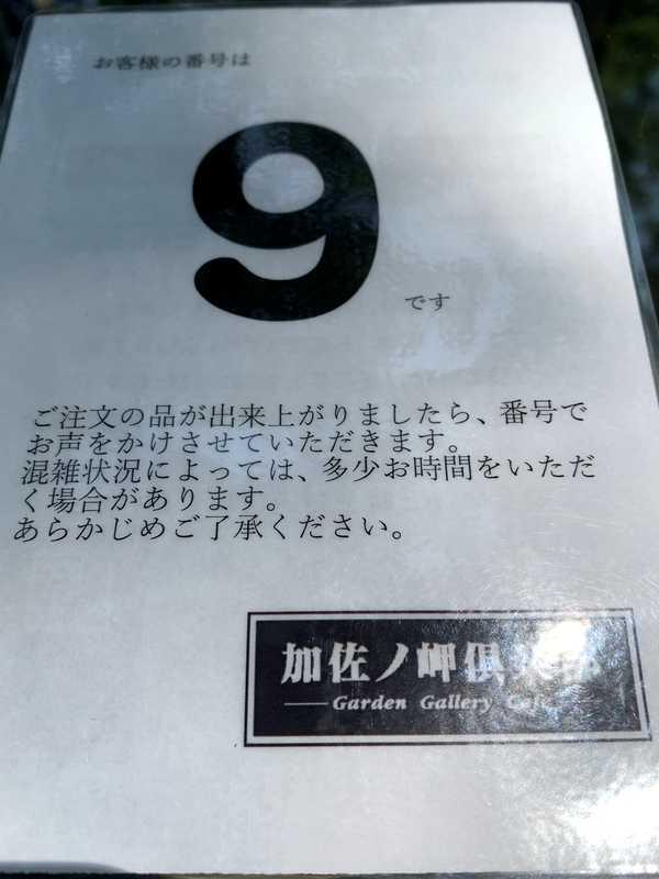 加佐ノ岬倶楽部 (21)