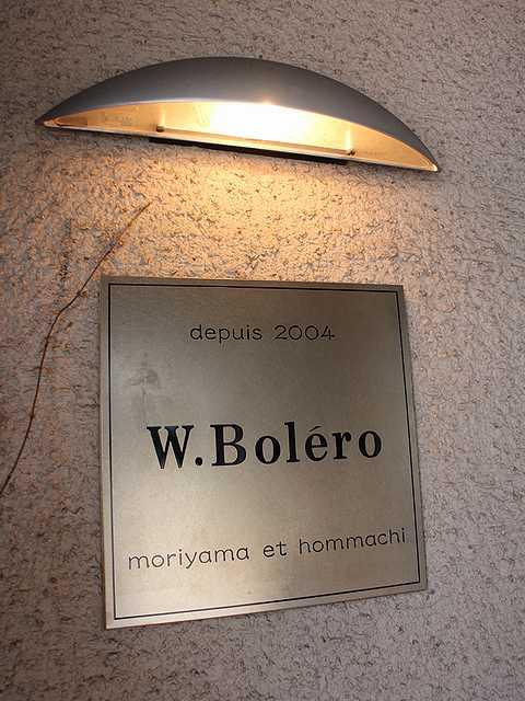 ドゥブルベボレロ (19)