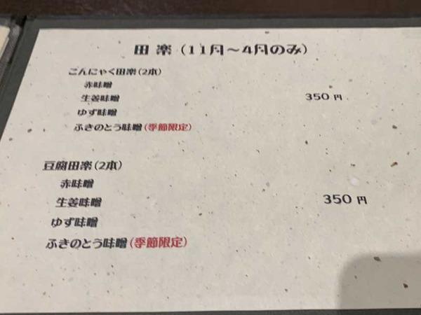 味噌蔵カフェきくや (7)