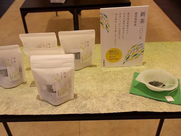 丸八製茶場 (13)