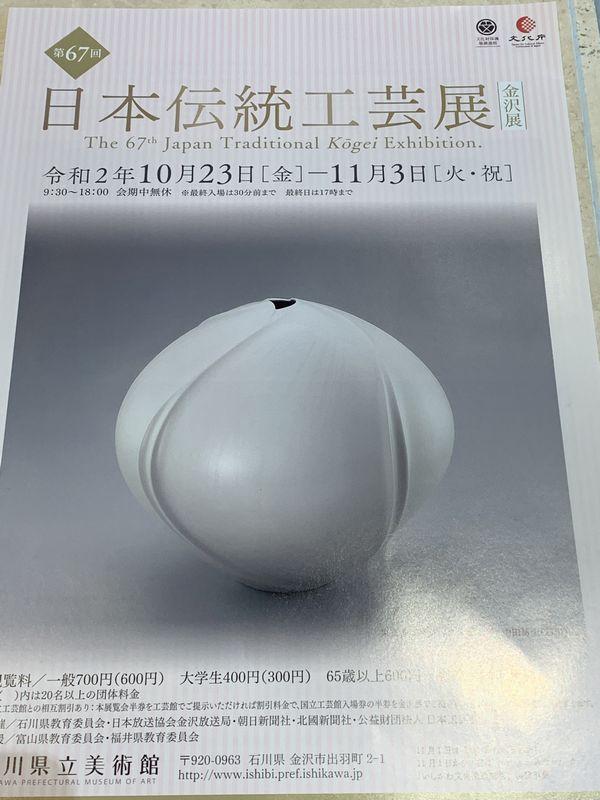 日本伝統工芸展 (8)