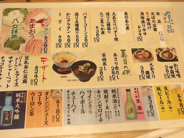 がんこ寿司 (7)