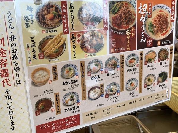 丸亀製麺 (6)