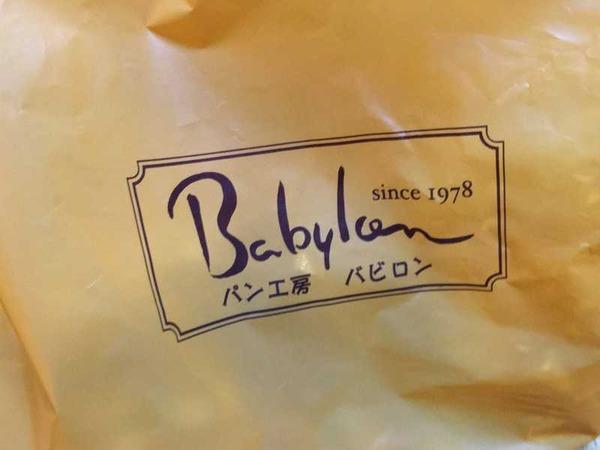 パン工房 バビロン1