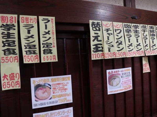 Ramen食堂996 (2)