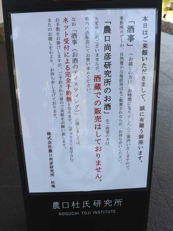 濃口尚彦研究所 (2)