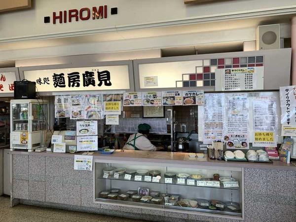 麺房廣見 (2)