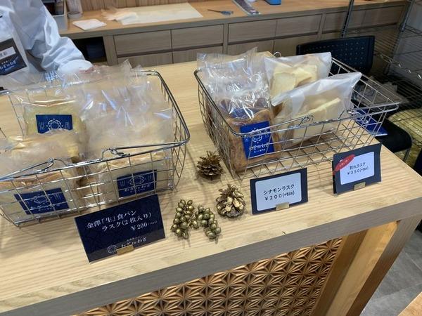 金澤食パン専門店「わざtoわざ」 (4)