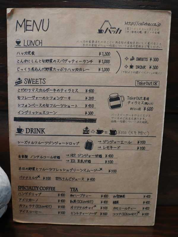 Cafe ハッカ (3)