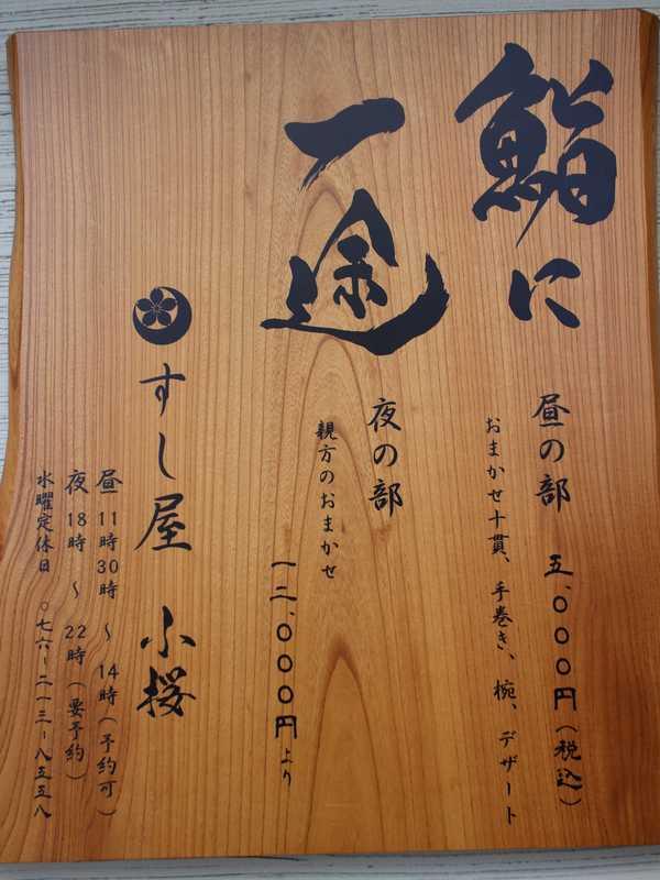 小桜 (2)