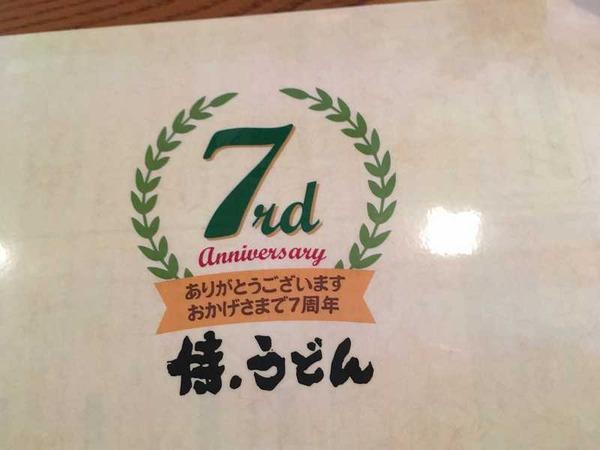 侍.うどん (6)