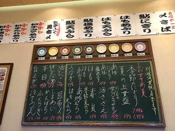 海天すし (11)