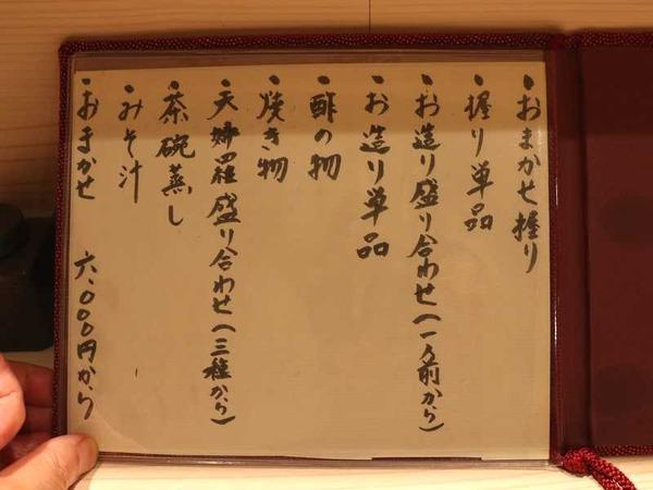 鮨きのした (4)