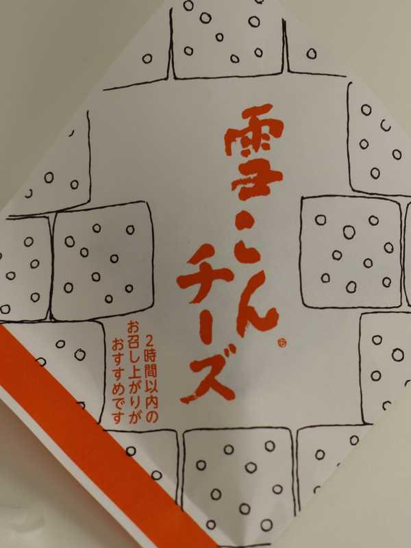 六花亭 (2)