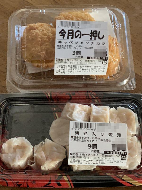 どんたく (18)