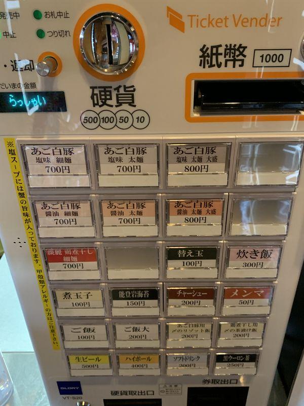 麺屋 はち丸 (2)