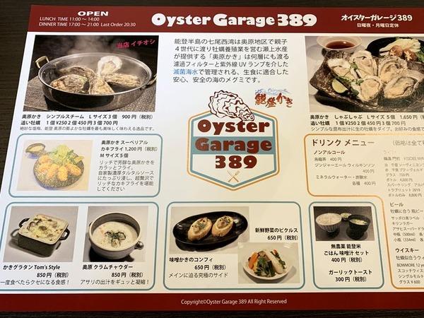 オイスターガレージ389 (9)