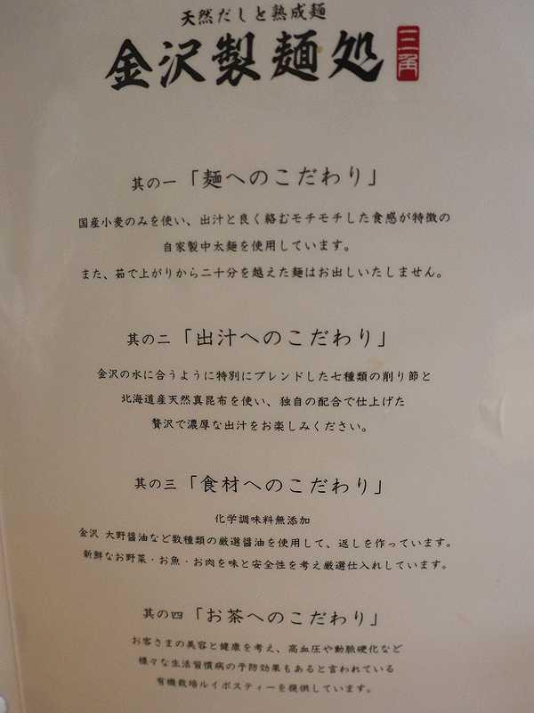 金沢製麺処 (4)