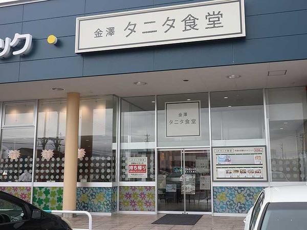 タニタ食堂 (2)