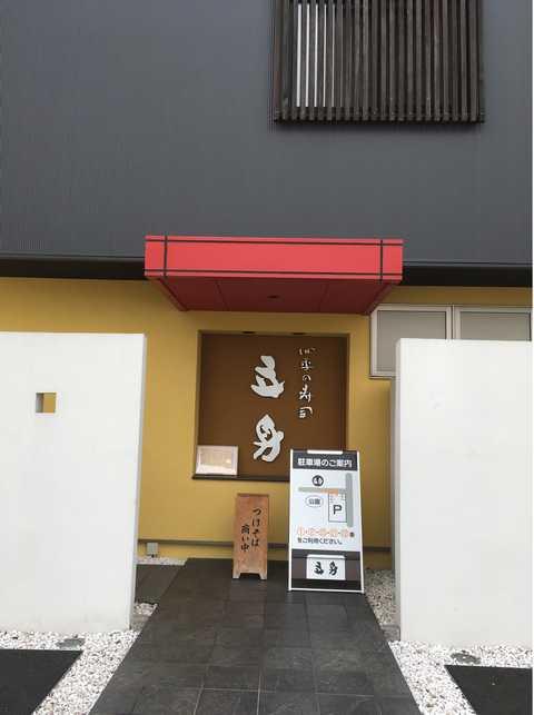 四季の寿司 立身 (6)