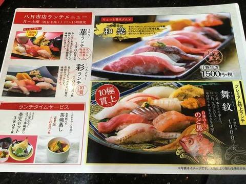 まいもん寿司 (3)