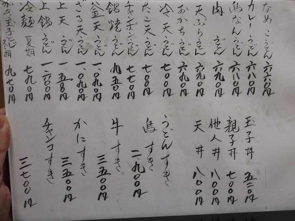 うどん棒 (4)