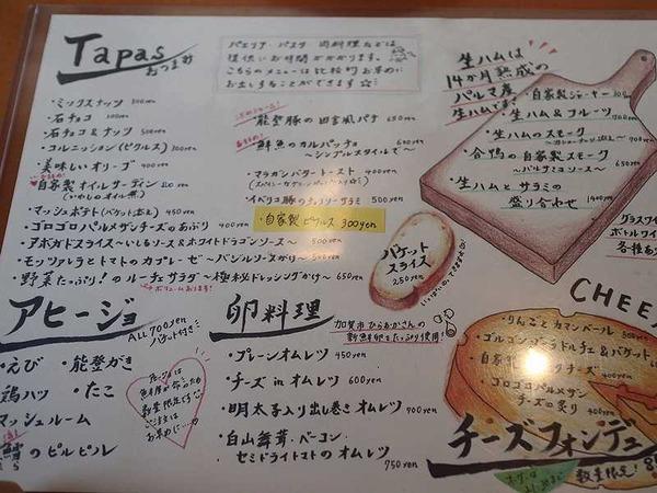 欧風食堂 LUCE (4)