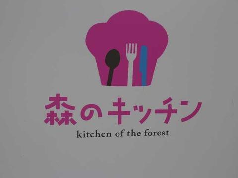 金津創作の森 (5)