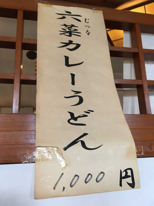 釜玄本店 (4)