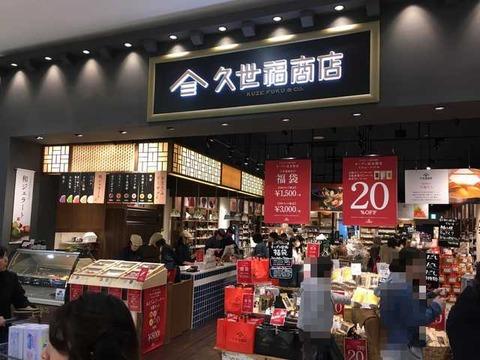 久世福商店 (10)