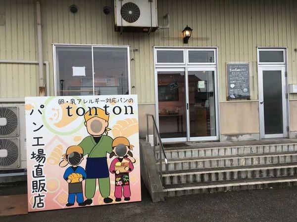 tonton (5)