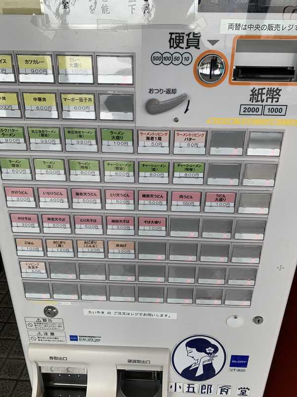 小五郎食堂 (4)